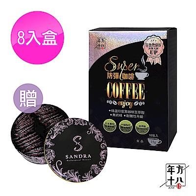 年方十八 Super防彈咖啡-白金升級版(八盒入)贈纖肚菈防彈餅乾一盒