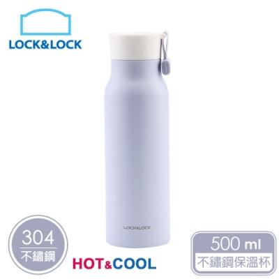 樂扣樂扣馬卡龍不鏽鋼保溫杯500ml/藍紫(快)