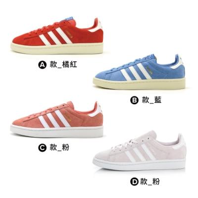 【時時樂限定】ADIDAS CAMPUS W 女休閒鞋(四款任選)