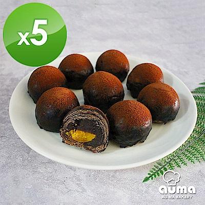 奧瑪烘焙髒髒蛋黃酥12入/盒X5盒