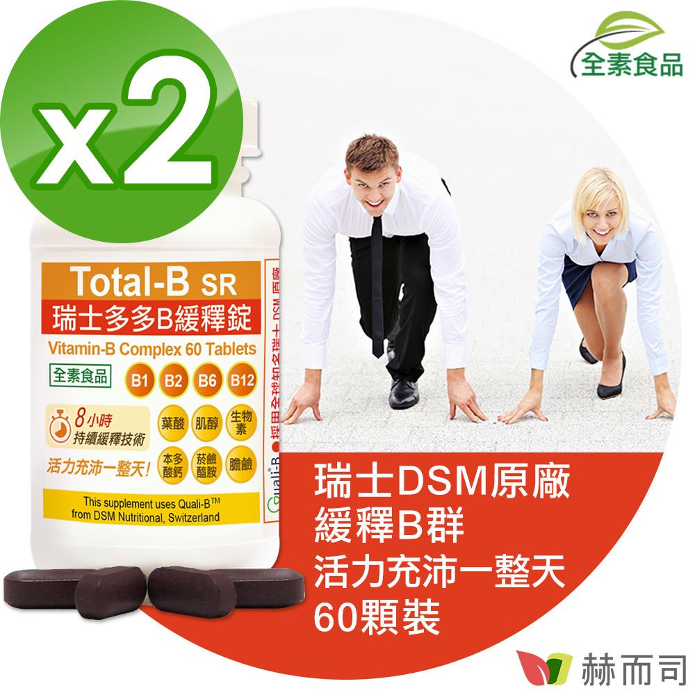 赫而司 瑞士DSM多多B緩釋B群(60錠*2罐)高單位全素食維他命,高效能防潮膜衣錠