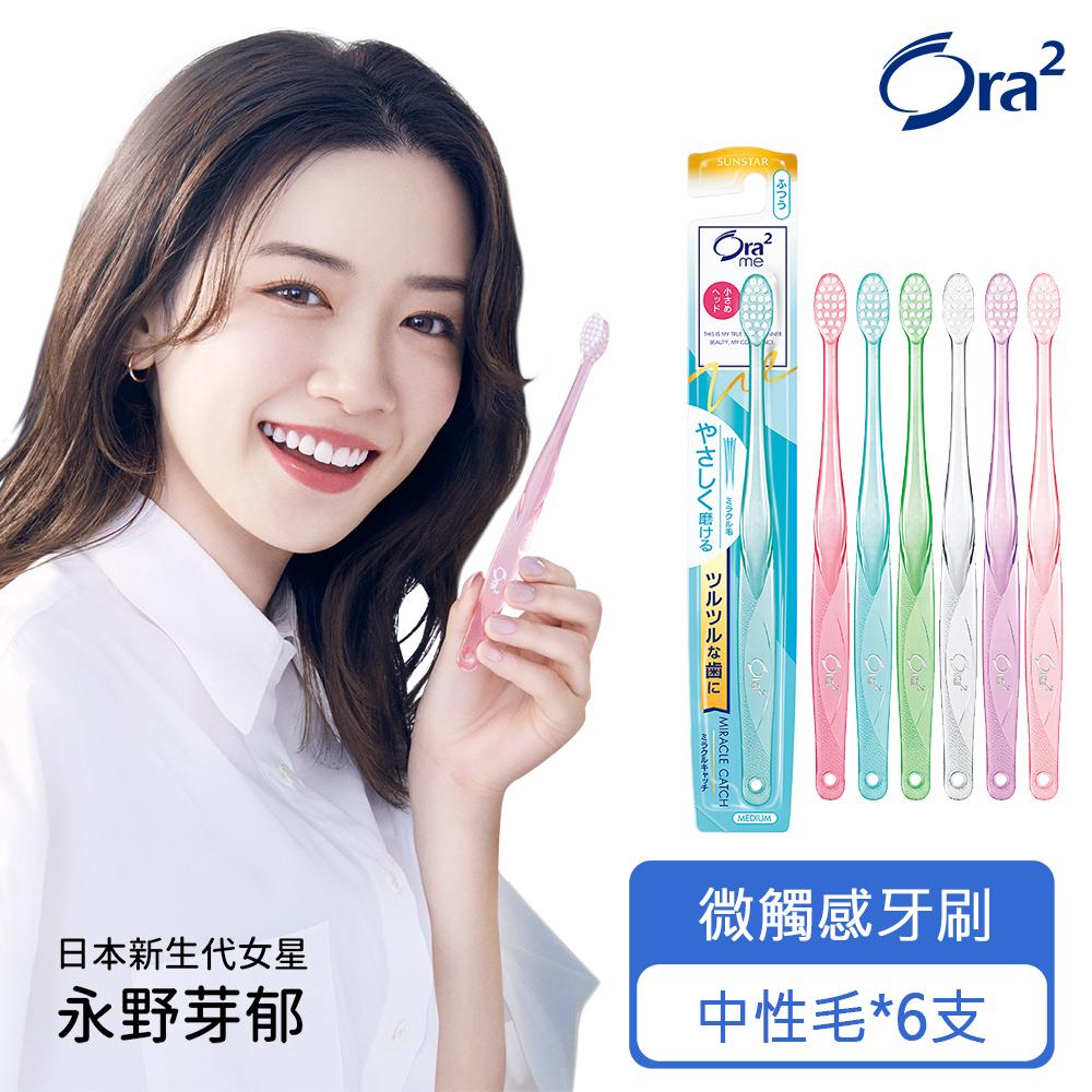 Ora2 me微觸感牙刷-中性毛- 6入組(顏色隨機)