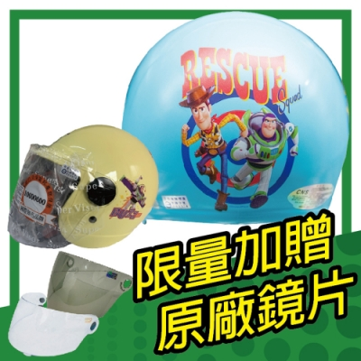 【S-MAO】正版卡通授權 玩具總動員 兒童安全帽 3/4半罩 (安全帽│機車 E1)