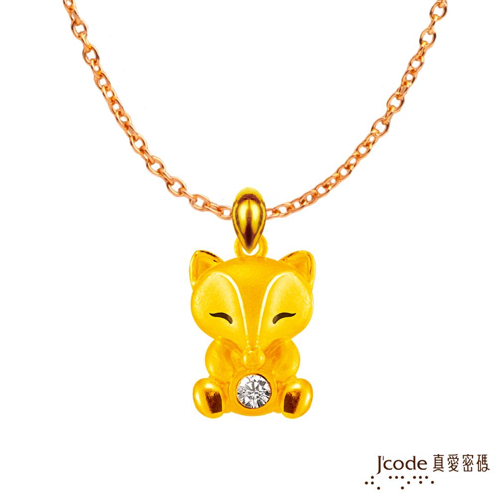 J'code真愛密碼 包賺狐黃金墜子-立體硬金款 送項鍊