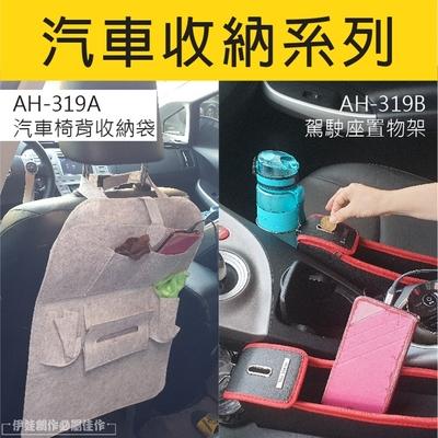 汽車椅背收納袋【AH-319A】車用 收納盒 椅背置物袋 掛袋 駕駛座 排檔 水杯架 手機架