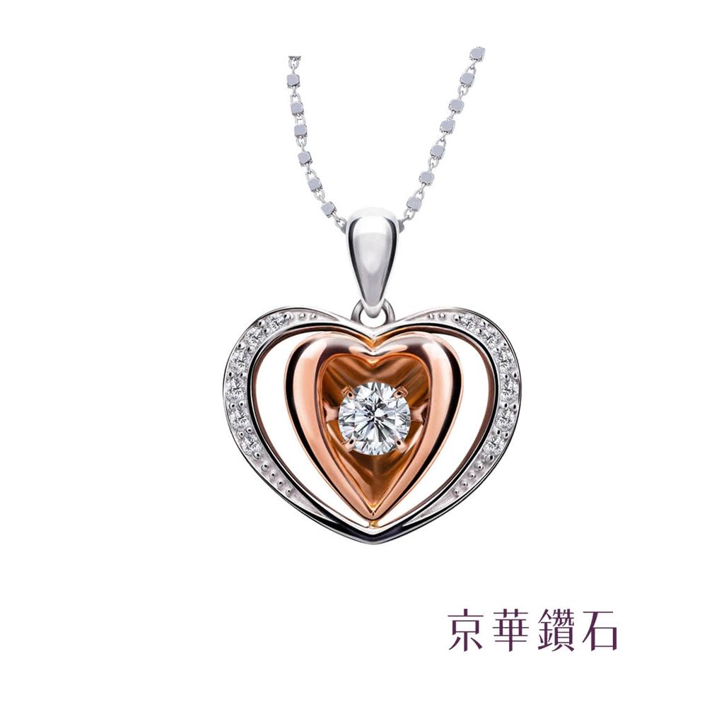 京華鑽石 心動&動心 18K白金&玫瑰金 Dancing Diamond 跳舞鑽石墜飾