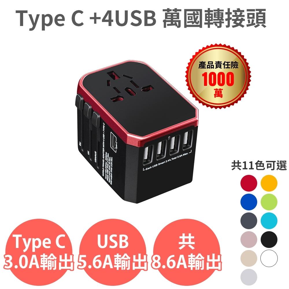 全球通用 萬用轉接頭 4USB Type-C 5.6A 插座-急速配