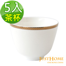 Just Home卡洛琳高級骨瓷5入茶杯組