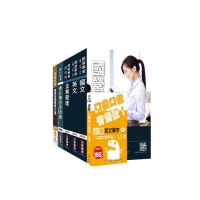 2019年台灣菸酒從業評價職位人員[事務管理]套書(S155E18-1)
