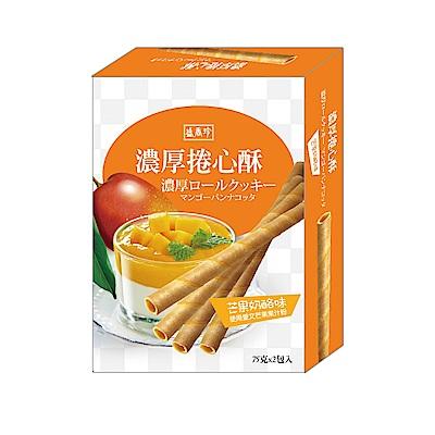 盛香珍 濃厚捲心酥-芒果奶酪口味(150g)