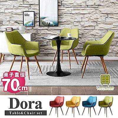 漢妮Hampton朵拉圓桌椅組-70cm-1桌3椅-4色可選