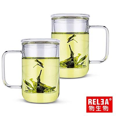 [買一送一]香港RELEA物生物 君子耐熱玻璃泡茶杯420ml(附濾茶器)