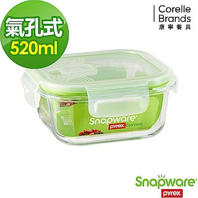 Snapware康寧密扣 Eco vent 耐熱玻璃保鮮盒-正方型 520ml