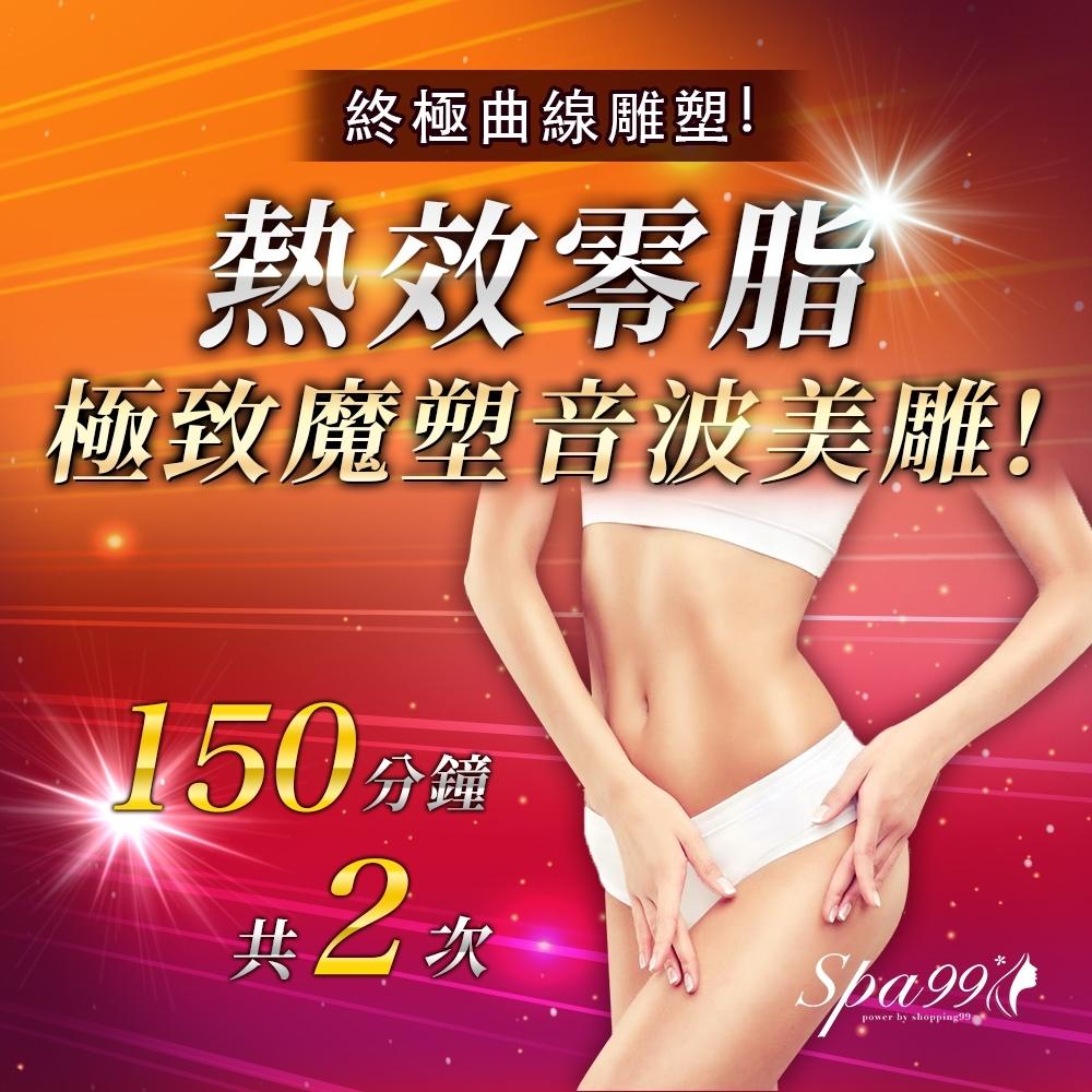 (台北)150分鐘 熱效零脂極致魔塑音波美雕! 腰腹臀腿全包,共2次(優妍SPA)