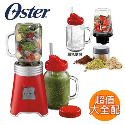 【大全配】美國OSTER-Ball Mason Jar隨鮮瓶果汁機(紅/藍/曜石灰/玫瑰金)+碎丁調理器+研磨罐+替杯(顏色隨機)