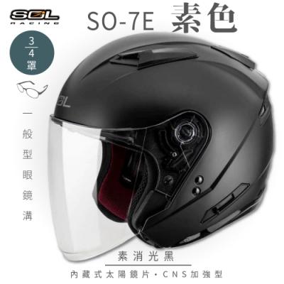 【SOL】SO-7E 素色 素消光黑 3/4罩(開放式安全帽│機車│內襯│半罩│加長型鏡片│內藏墨鏡│GOGORO)