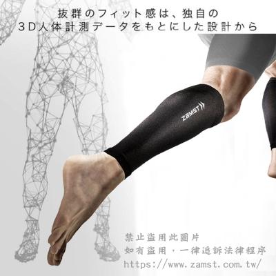 ZAMST Calf Sleeve 小腿壓力襪