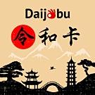 【Daijobu令和卡】日本原生卡 5天高速流量上網