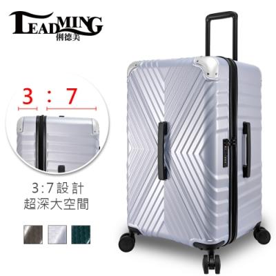 【Leadming】X-SPORT防爆拉鍊 26吋 防刮耐撞細紋行李箱(多色可選)