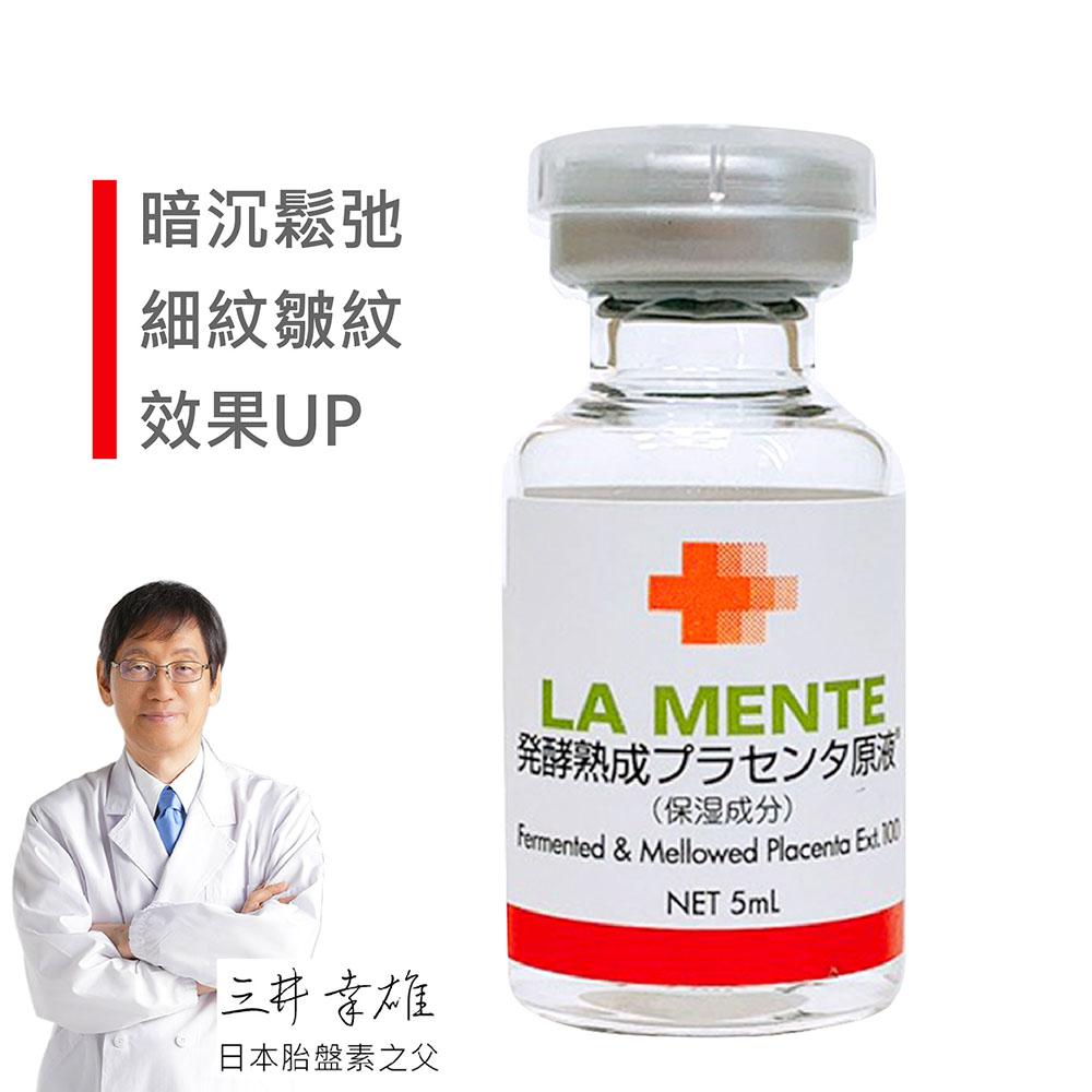 發酵熟成胎盤素前導原液 5ml 精華液 日本天然物研究所 安瓶