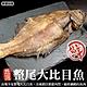【鮮海漁村】格陵蘭整尾帶頭鱈魚2尾(每尾約650g) product thumbnail 1