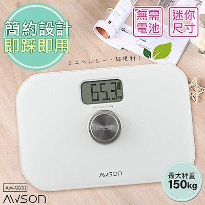 日本AWSON歐森 Mini環保電子體重計/健康秤(AW-9000)免裝電池