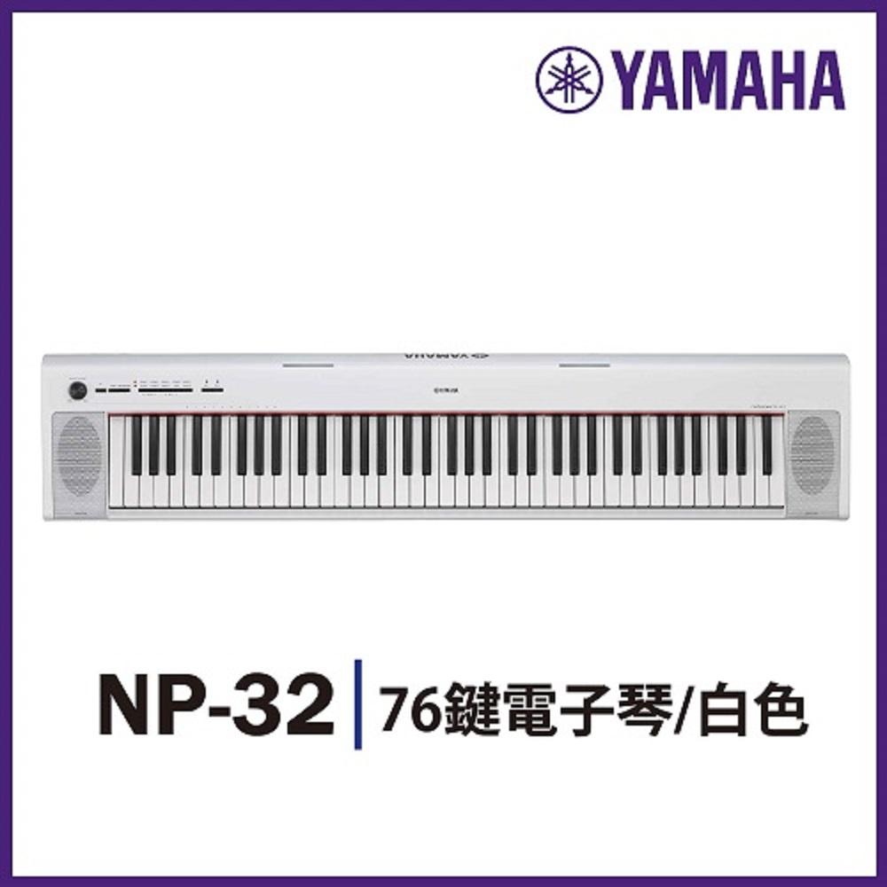 『YAMAHA山葉』NP-32 76鍵寬音域攜帶式電子琴 / 贈琴袋 / 白色 公司貨保固