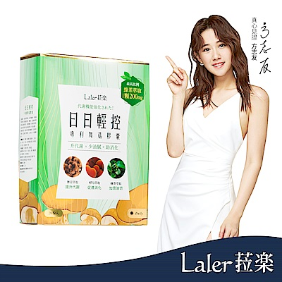【Laler菈楽】EX版-日日輕控專利舞菇膠囊x1入(20顆/盒)