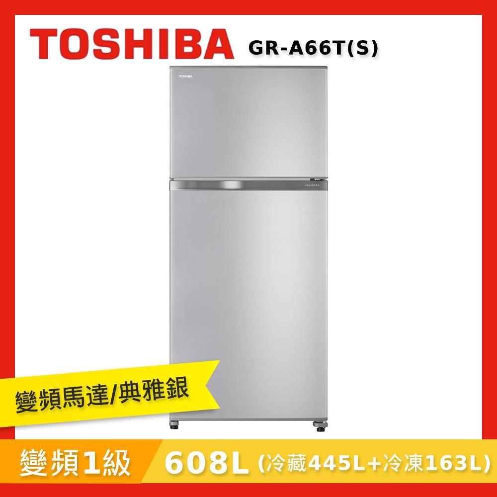 TOSHIBA東芝 608L 抗菌鮮凍 變頻冰箱 GR-A66T(S) 【送基本安裝+舊機回收】