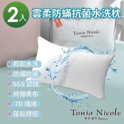(限時下殺82折)Tonia Nicole東妮寢飾  雲柔防蟎抗菌水洗枕(2入)
