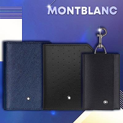 [時時樂限定]  Montblanc 萬寶龍名片夾/護照夾/鑰匙包 均一價