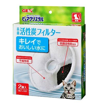 GEX 貓用 活性碳 圓形濾棉 兩入/盒【57350】兩盒組