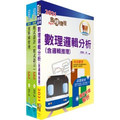 彰化銀行(程式設計師)套書(贈題庫網帳號、雲端課程)