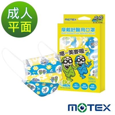 摩戴舒 醫用口罩(未滅菌)-平面成人口罩(10片/盒)-BGMEN