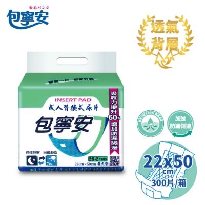 包寧安 乾爽防漏 替換式尿片(30片X10包/箱,共300片)
