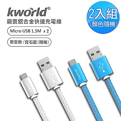 Kworld廣寰 Micro USB QC2.0鋁合金快速充電線 1.5M (2入組)