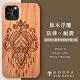 Woodu iPhone手機殼 i11/11Pro/11Pro Max 實木浮雕 迷情摩洛哥(耐摔 防震 緩衝 保護殼 木製硬殼) product thumbnail 1
