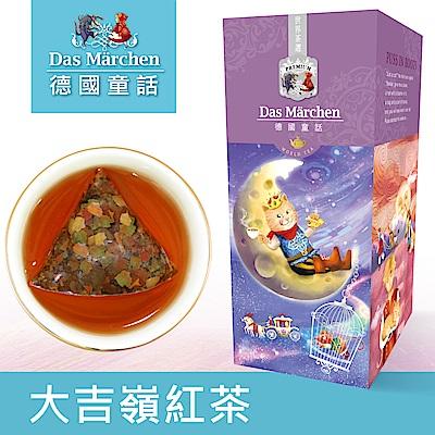 德國童話 大吉嶺紅茶茶包(FTGFOP1)(15入/盒)