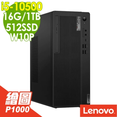 Lenovo M70t 10代繪圖商用電腦 i5-10500/16G/512SSD+1TB/P1000 4G/W10P