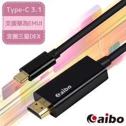 aibo Type-C轉HDMI 4K高畫質影音傳輸線1.8M(支援DEX/E