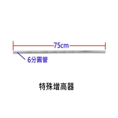 巴塞隆納-增高器(兩支)屏風專用