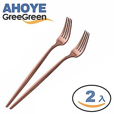 GREEGREEN  304不鏽鋼玫瑰金甜品叉 2入