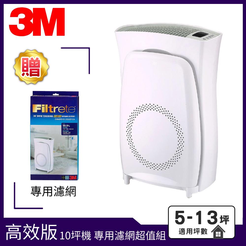 3M 淨呼吸超濾淨型高效版空氣清淨機-適用5~13坪(加贈濾網1入超值組)