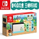 Switch《集合啦!動物森友會》特別版主機 + 遊戲片 泡泡龍4 伙伴(Bubble Bobble 4 Friends )-中英文版 product thumbnail 1