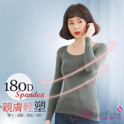 BeautyFocus 180D親膚輕塑保暖內搭衣(深灰)