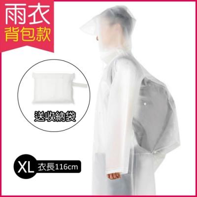 【生活良品】EVA透明雨衣-背包款-透明白色XL號 (附贈防水收納袋)
