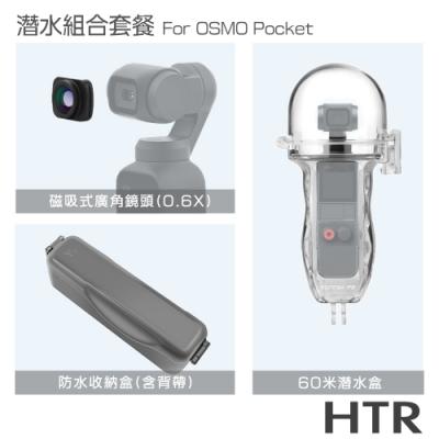 HTR 潛水組合套餐 2 For OSMO Pocket 磁吸式廣角鏡頭(0.6X) 防水輕便收納盒 60米潛水盒