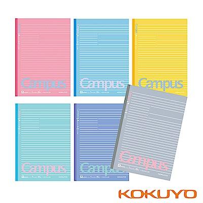 KOKUYO Campus 2019限定點線筆記本(6冊裝)-雪酪色
