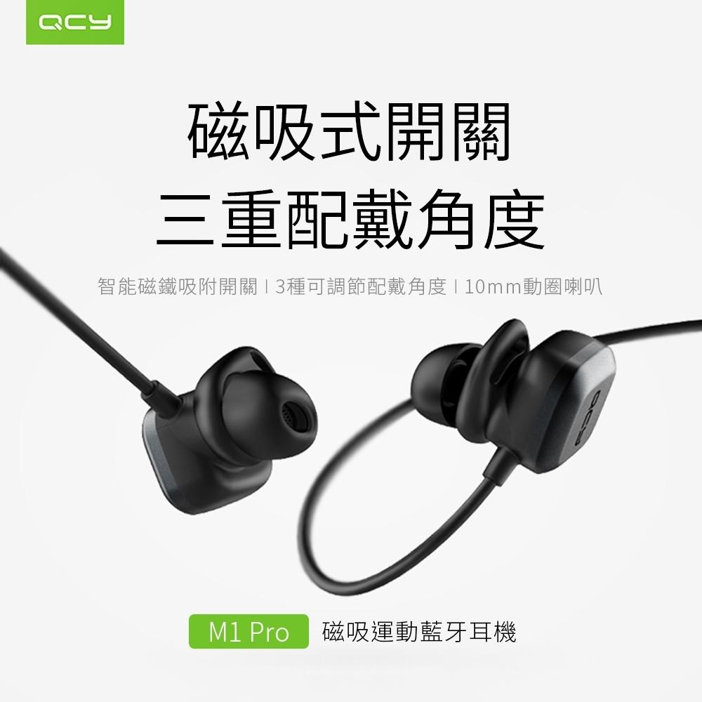 【Qcy】M1 Pro磁吸式無線運動藍牙耳機(DSP+CVC深度降噪技術)