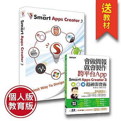 Smart Apps Creator 3多媒體App設計開發工具中文個人/教育版